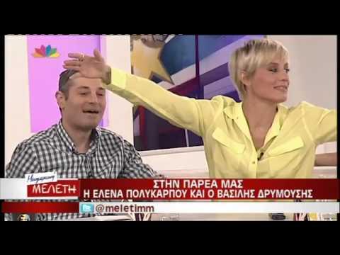 Gossip-tv.gr Μελέτη γόβες