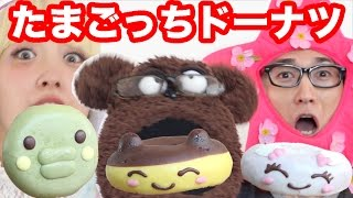 getlinkyoutube.com-かわいすぎる!たまごっちドーナツ食べてみた!Super Cute Tamagotchi kawaii Doughnut Review ft. Kobasolo