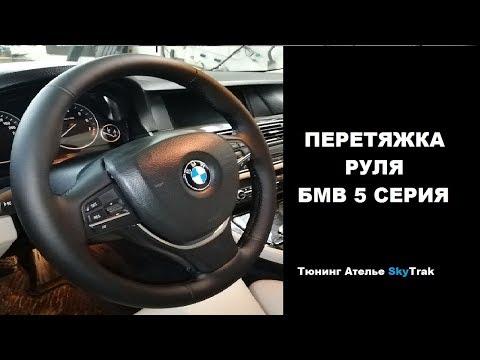 Перетяжка руля БМВ BMW 5 серия F10