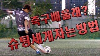 getlinkyoutube.com-축구배울래]슈팅 세게 차는 방법 [인스텝슛 &무회전슛 차는법]