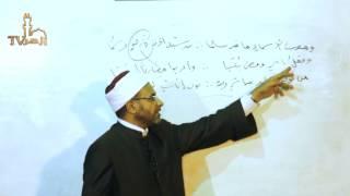 getlinkyoutube.com-المعرب والمبنى من الاسماء شرح الفية ابن مالك الجزء السابع للدكتور محمد حسن عثمان