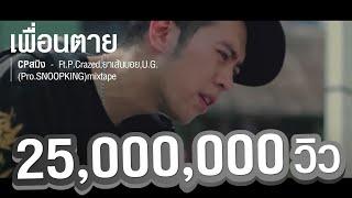 getlinkyoutube.com-CP สมิง - เพื่อนตาย[P.Crazed,ยาเส้นบอย,U.G.] [Official Music Video] MIXTAPE
