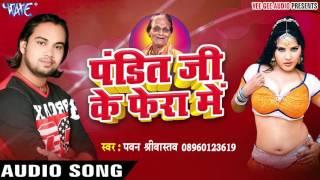 उसी  की जरुरत है - Pandit Ji Ke Fera Me - Pawan Srivastav - Bhojpuri Hot Songs 2016 new