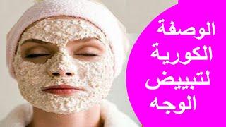 getlinkyoutube.com-وصفة كورية مجربة لتبييض و تنقية الوجه