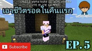getlinkyoutube.com-Let's Play Minecraft PE EP.5 คริปหน้าไปนรกกัน