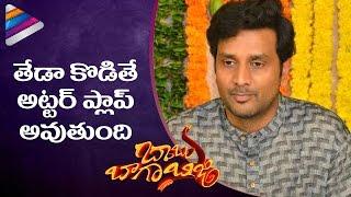 Srinivas Avasarala Shocking Comments on Babu Baga Busy Movie | Sreemukhi | Tejaswi Madiwada