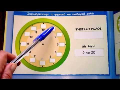 Βιβλίο: 1:00 η ώρα - Διαβάζω το ρολόι με την Πράσινη Πρίζα