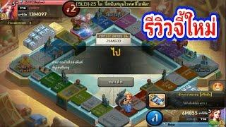 getlinkyoutube.com-Line-เกมเศรษฐี รึวิวจี้ตำราเงาล่องหน(คริสตัล)