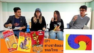 EIK ep1: เมื่อต่างชาติลองขนมของไทย Foreigners try Thai Snacks