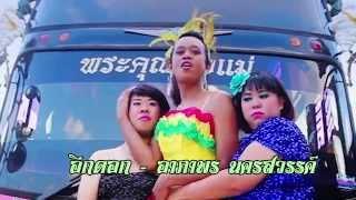 getlinkyoutube.com-ถ้ารู้จักทุกเพลงในนี้ เธอควรมา แทรชเชอร์ ชิงช้าสวรรค์