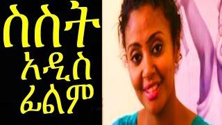getlinkyoutube.com-Ethiopian Movie - SISIT 2015 Full (አዲስ ፊልም)