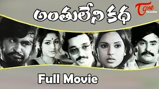 Anthuleni Katha Telugu Full Movie | Rajinikanth, Jayaprada, Kamal Hassan | TeluguOne