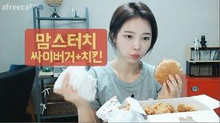 getlinkyoutube.com-임지금★낮먹방 맘스터치 싸이버거&치킨