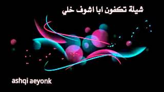 getlinkyoutube.com-شيله تكفون.بشوف خلي ....