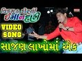Latest Gujarati Song | Sajan Lakho Ma Ek | VIDEO SONG | Vikram Thakor Live Sertha