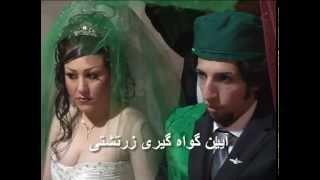 getlinkyoutube.com-آیین گواه گیری (پیوند زناشویی) زرتشتی در ایران