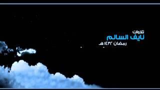 getlinkyoutube.com-القارئ/ نايف السالم ليلة 22 (تراويح) رمضان 1432 هـ
