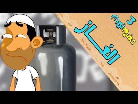 1 | الـــغــــاز| #حضرم_تون #HadramToon | الموسـ3ــم