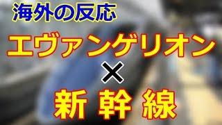 getlinkyoutube.com-【海外の反応】日本では新幹線もこうなってしまうようです