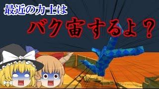 getlinkyoutube.com-【ゆっくり実況】負けたら罰ゲーム!魔理沙と一緒にsumotori!