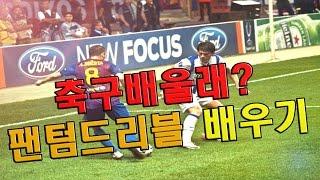 축구배울래?]팬텀드리블 강좌, 축구개인기 & 축구기본기