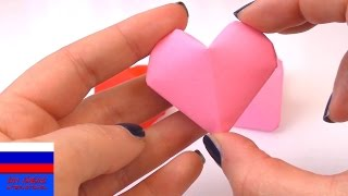 getlinkyoutube.com-3D сердечки оригами ко Дню Всех Влюбленных