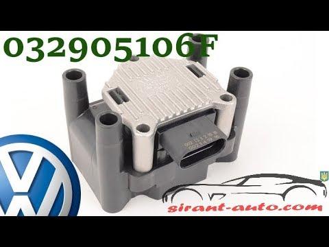 032905106F Катушка зажигания VW, Skoda, Audi, Seat