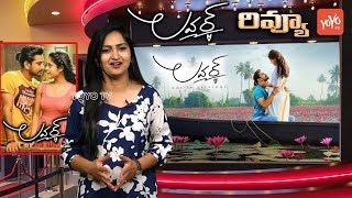 Lover Movie Review   Raj Tarun, Riddhi Kumar   Annish Krishna   Dil Raju   YOYO TV Channel width=