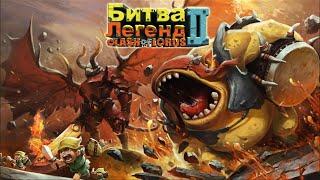 getlinkyoutube.com-Битва Легенд (Clash of Loards II) Снова обзор базы