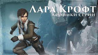 getlinkyoutube.com-Лара Крофт - Хроники Серии (Tomb Raider Ретроспектива)