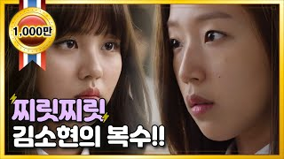 getlinkyoutube.com-[HIT] 후아유 - 김소현, 진실이 밝혀지며.. 조수향은 맞서다 창피를 당했다.20150608