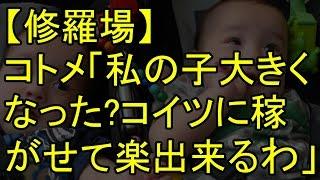 getlinkyoutube.com-【修羅場】コトメ「私の子大きくなった?コイツに稼がせて楽出来るわ」