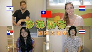 getlinkyoutube.com-老外對珍奶的愛與恨: Taiwan's  Bubble Tea #1 In The World