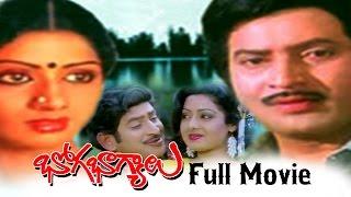 getlinkyoutube.com-Bhoga Bhagyalu Telugu Full Length Movie || Krishna, Sridevi, Gummadi, Mohan Babu
