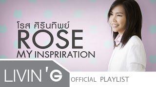 getlinkyoutube.com-รวมเพลงรักเพราะๆ โรส ศิรินทิพย์ [ROSE MY INSPIRATION]