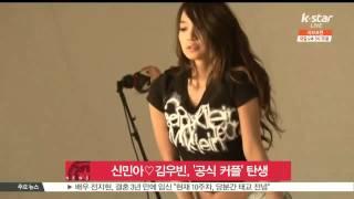 getlinkyoutube.com-Shin Min Ah ♡ Kim Woo Bin, New Top Star Couple! 신민아♡김우빈 측, '호감 갖고 만나고 있다' 열애 인정