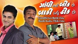 Gandhi Tari Beek Chhe Baaki Badhu Thik Chhe - Superhit Comedy Gujarati Full Natak 2015