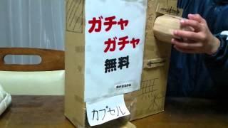 getlinkyoutube.com-自作ガチャ