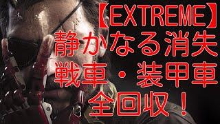 getlinkyoutube.com-【MGSV:TPP】【EXTREME】 ep45静かなる消失 戦車・車両全回収