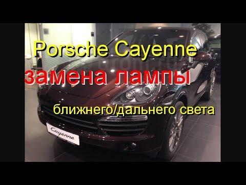 Замена лампы Porche Cayenne