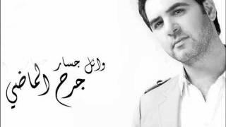 getlinkyoutube.com-Wael Jassar Mawjou3  وائل جسَّار موجوع