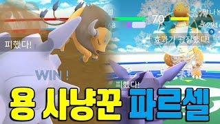 포켓몬고 망나뇽 잘 잡는 희귀 속성 얼음 파르셀 사용해보기! 포켓몬GO 부산 광안리 해수욕장 [Pokemon GO] - 기리