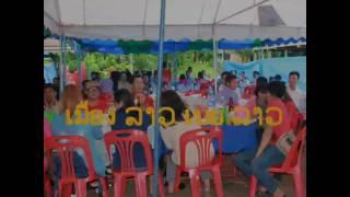 getlinkyoutube.com-เมืองลาวเบยลาว ເມືອງລາວເບຍລາວ เสบสด ເສບສົດ