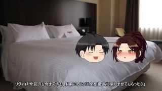 getlinkyoutube.com-【SS進撃の巨人】 リヴァイ「ハンジに不意打ちでキスをしてみる」part.2 【SS】