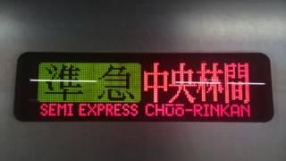 getlinkyoutube.com-田園都市線で東武の車内放送が流れるwww