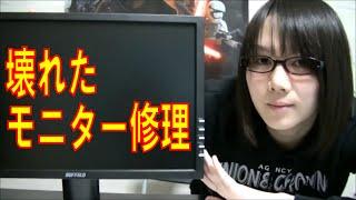 getlinkyoutube.com-故障した液晶モニタ 修理&分解手順紹介
