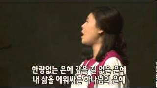 getlinkyoutube.com-하나님의 은혜 ** 소프라노 최정원