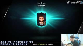 getlinkyoutube.com-피파3 BJ 탱볼 3카 강화장사 강의