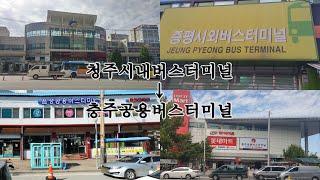 getlinkyoutube.com-청주시의 시외버스 주행 [청주시외버스터미널→충주공용버스터미널,완행] (우측) [서울고속] (2015년 9월 16일 촬영)