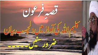 Allama Qari Kaleemulah Khan Multani 2018 - Feroon Ka Qisa Emotional Bayan   Kashmir Day  